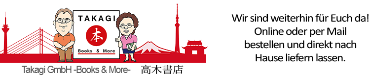 Takagi GmbH -Books & More- (高木書店・ドイツ)